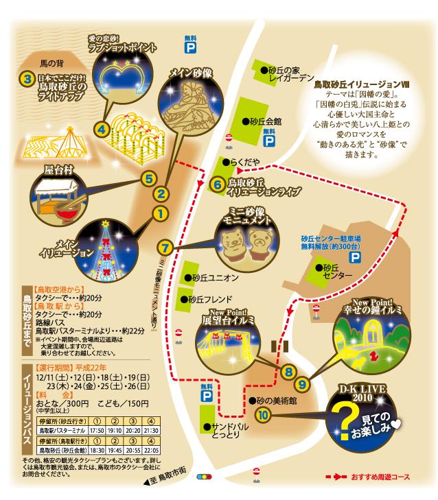 new-kaijo_map.jpg